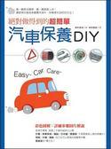 (二手書)絕對做得到的超簡單汽車保養DIY