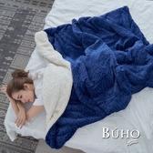 BUHO 文青純色法蘭絨/羊羔絨雙層毯-150x200cm(多色任選)自信藍