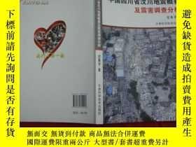 二手書博民逛書店罕見中國四川省汶川地震概要及震害調查分析Y18817 紀真平 著
