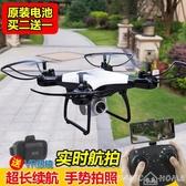 無人機無人機遙控飛機高清專業小學生小型迷你感應飛行器玩具長續航 聖誕交換禮物 LX