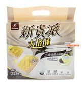 【吉嘉食品】新貴派 大格酥(芝麻豆奶) 1包22入356公克[#1]{092-712}