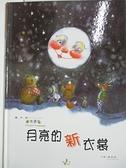 【書寶二手書T4/少年童書_DUR】月亮的新衣棠_張哲銘