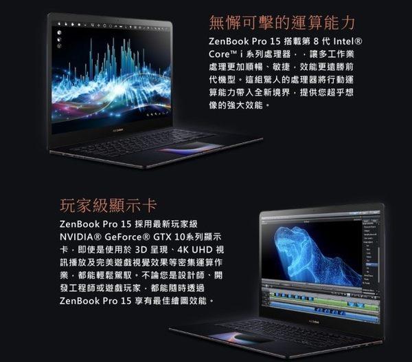 ASUS UX580GE-0021C8750H ZenBook Pro ◤刷卡◢15.6吋輕薄筆電(i7-8750H/1TB SSD/4G獨顯)