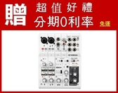 YAMAHA AG06 6軌USB多功能混音器 另贈好禮 / 來電分期0利率【AG-06】