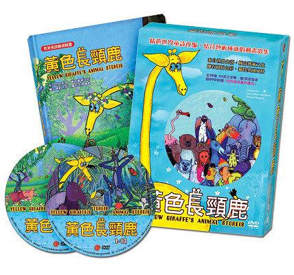 (芬蘭動畫)黃色長頸鹿-童話詩集DVD 附精裝童詩集手冊 ( Yellow Giraffe Animal Stories )