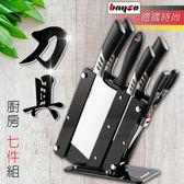 【Bayco 】德國時尚刀具七件組