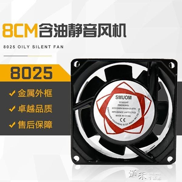 110V銅芯含油 80*80*25MM小型軸流散熱風扇 8025散熱風扇  【快速出貨】