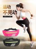 腰包 跑步手機腰包手機男多功能女運動腰包隱形運動包跑步裝備