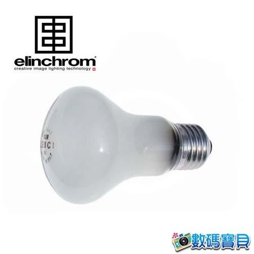 瑞士 elinchrom 對焦燈泡 90V / 100W 適用電壓120V 亮度100W 【公司貨】EL23006 棚燈用燈泡