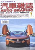 AG汽車雜誌 7月號/2018 第191期
