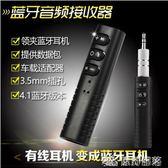 3.5aux音響無線車載藍芽接收器4.1音頻高保真無損領夾運動耳機 原野部落