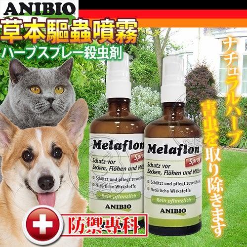 【培菓平價寵物網】  ANIBIO》德國家醫-寵物保健系統 MelaflonSpray草本驅蟲噴霧-100ml