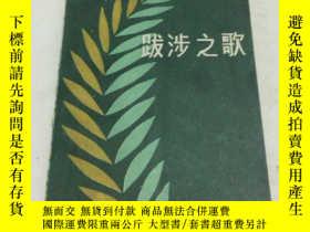 二手書博民逛書店罕見跋涉之歌(簽名)13534 張芷華 交城縣印刷 出版1987