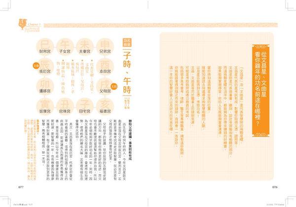 【時報嚴選79折】詹惟中2017開運農民曆【隨書贈送詹惟中玖肆開運4首歌CD】(VIC0041)