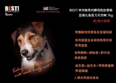 BEST!天然羊肉鮭魚肉鷹嘴豆強化免疫力中小型犬天然糧(7KG)