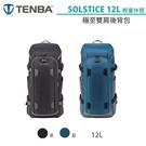 【EC數位】Tenba 天霸 SOLSTICE 12L 極至後背包 黑色/藍色 Backpack 相機背包
