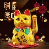 招財貓擺件開業禮品送禮電動搖手陶瓷發財貓【英賽德3C數碼館】
