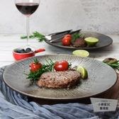 創意盤子日式圓形磨砂陶瓷餐具餐盤菜盤家西餐盤牛排盤【小柠檬3C】