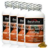 【美國BestVite】必賜力天然南瓜籽油膠囊4瓶組 (120顆*4瓶)