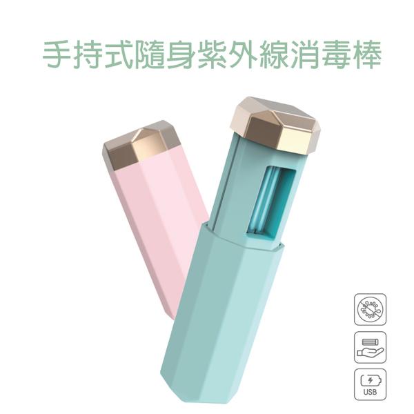 【風雅小舖】UV-MINI-99手持式隨身紫外線消毒棒(臭氧殺菌燈)