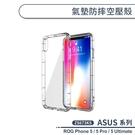 ASUS ROG Phone5系列 ZS673KS 氣墊防摔空壓殼 ROG5 Pro Ultimate 手機殼 保護殼