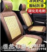 汽車坐墊夏季涼墊竹蓆單片夏天透氣貨車座墊涼席車用竹子竹片車墊 怦然心動