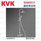 【PK廚浴生活館】高雄 KVK KM800TJ1  溫控淋浴柱 水龍頭 ☆實體店面 可刷卡