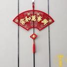 元旦春節新年裝飾絨布過年福字布置掛件掛飾...