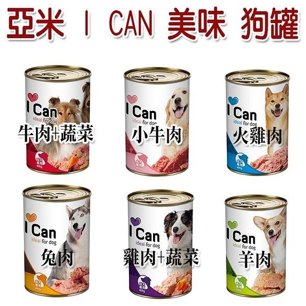 ◆MIX米克斯◆【24罐入】亞米 I CAN 美味  大狗罐 400g
