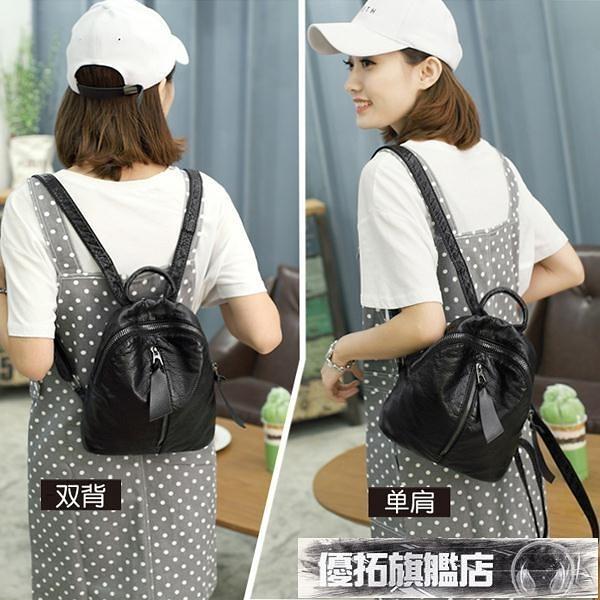 後背包 後背包女士潮新款韓版pu時尚百搭軟皮休閒迷你旅行小背包包 優拓