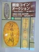 【書寶二手書T4/收藏_PHM】銀座_平成三年(1991)