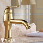 【風格系列】金色水龍頭冷熱歐式龍頭 全銅浴室加高青花瓷台面盆鍍金仿古龍頭   LannaS
