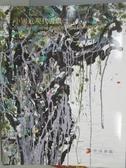 【書寶二手書T9/收藏_WDK】中濠典藏2017春季藝術品拍賣會_中國近現代書畫_2017/5/22