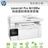 HP LaserJet M130fw 黑白無線雷射傳真複合機★辦公室最佳首選(全新品未拆封)(原廠公司貨)