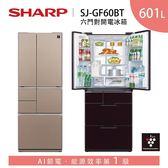 【贈除濕機+基本安裝+舊機回收】SHARP 夏普 601公升 六門變頻對開冰箱 SJ-GF60BT 公司貨