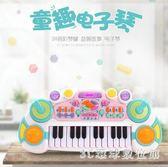 電子琴兒童電子琴寶寶早教音樂玩具小鋼琴0-1-3歲男女孩嬰幼兒益智禮物 LH3655【3C環球數位館】