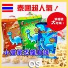 泰國 恐龍脆餅 家庭號大包裝 300g包/袋 原味/海鮮口味/鮮蝦口味/恐龍餅 DinoPark 恐龍谷 小當家