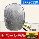 【90X120cm 反光板】5合1 橢圓形 補光 柔光 反射板 EPR90120 五合一 白 金 銀 黑 柔光 附收納袋