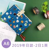 Creer  CR-90065  2019年A6/50K日誌(2日1頁)手帳/手札-午茶時光