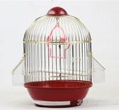 鳥籠鸚鵡鳥籠子文鳥珍珠鳥相思鐵藝金屬通用小型鳥籠外帶 完美情人館YXS