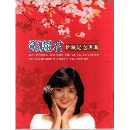 鄧麗君 珍藏紀念專輯 CD 十片裝 (購潮8)
