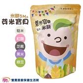 YummyBaby 芽米寶貝 芽米米餅 寶寶小米條 米棒 嬰兒米餅 5個月以上 無添加 副食品 寶寶米餅
