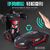 玩具 超大款遙控變形車手勢感應燈光音樂一鍵演示多功能男孩兒童玩具 快速出貨