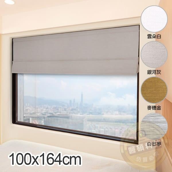 【醫碩科技】加點 長寬100*164台灣製DIY時尚科技磁吸羅馬簾-紙編系列3001-100B