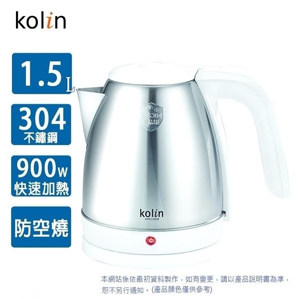 【艾來家電】【分期0利率+免運】Kolin歌林1.5L不鏽鋼快煮壺KPK-LN208