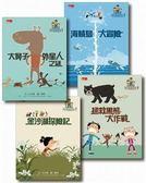 可能小學的愛地球任務(4冊合售)