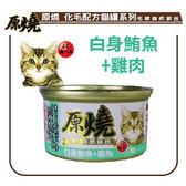 【力奇】原燒 貓罐 (除毛球) -白身鮪魚+雞肉-80g-24元/罐 可超取  (C182C01)