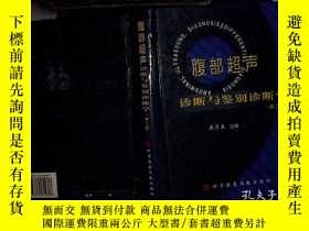 二手書博民逛書店罕見腹部超聲診斷與鑑別診斷學(第2版)Y180897 吳乃森 著