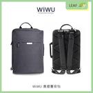 WiWU 原廠 奧德賽背包 電腦包 平板包 文書包 肩背包 後背包 手提包 可裝15吋平板及筆電 超大空間