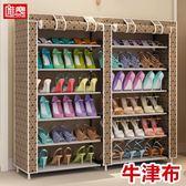 鞋架鞋櫃簡易鐵藝多層組裝雙排牛津布收納防塵經濟型鞋架簡約現代YGCN 九週年全館柜惠